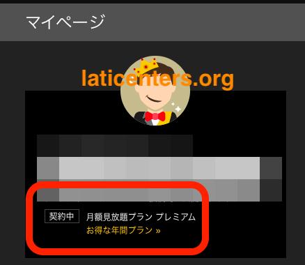 hey動画見放題プランプレミアム会員